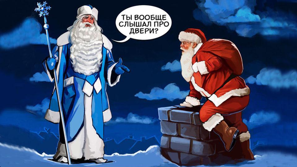 Дед Мороз и Санта Клаус - отличия