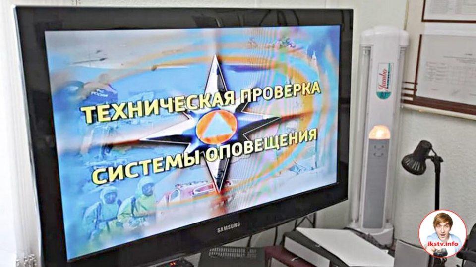 ТВ-операторы будут оповещать население о чрезвычайных ситуациях