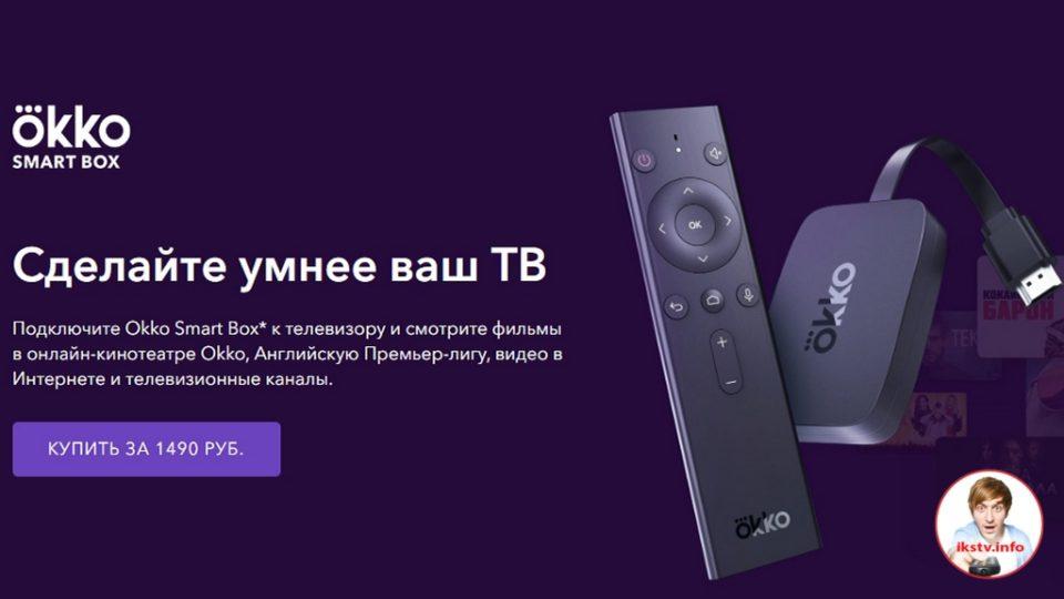Okko выпустил ТВ-приставку с голосовым поиском