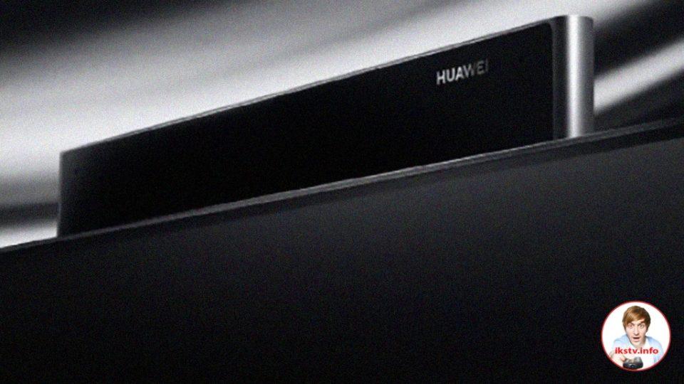 """Huawei дразнит ТВ-любителей новой моделью """"умного"""" телевизора"""