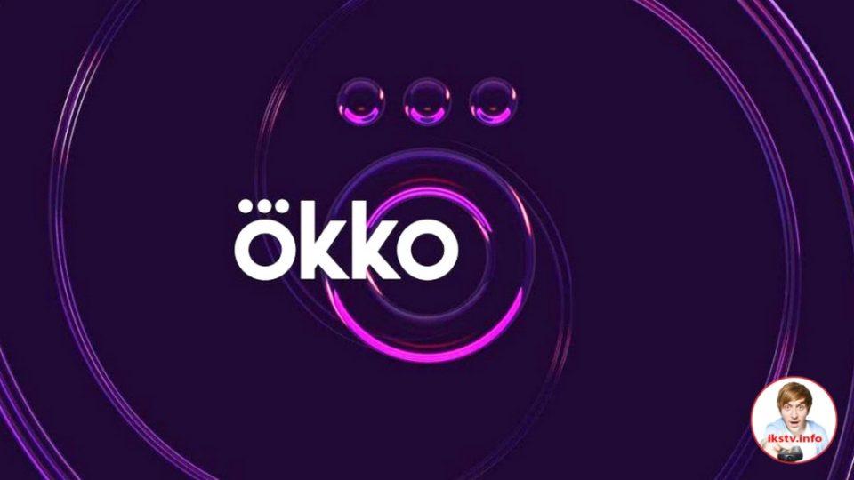 Okko просят разрешить работу на Украине