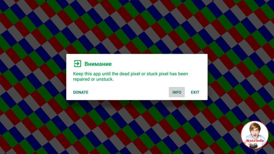 Дефектные пиксели телевизора можно восстановить с помощью специального приложения