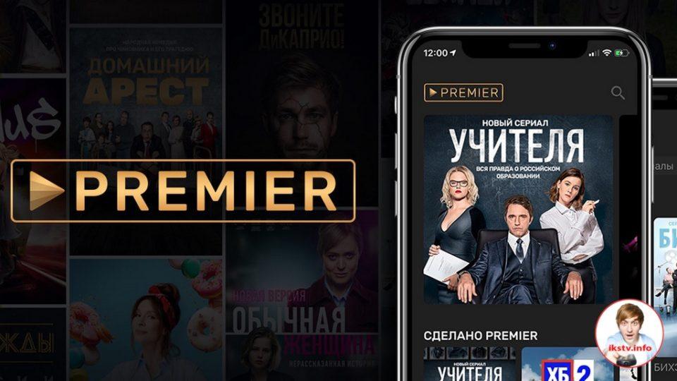 Premier открыл бесплатный доступ к своему контенту