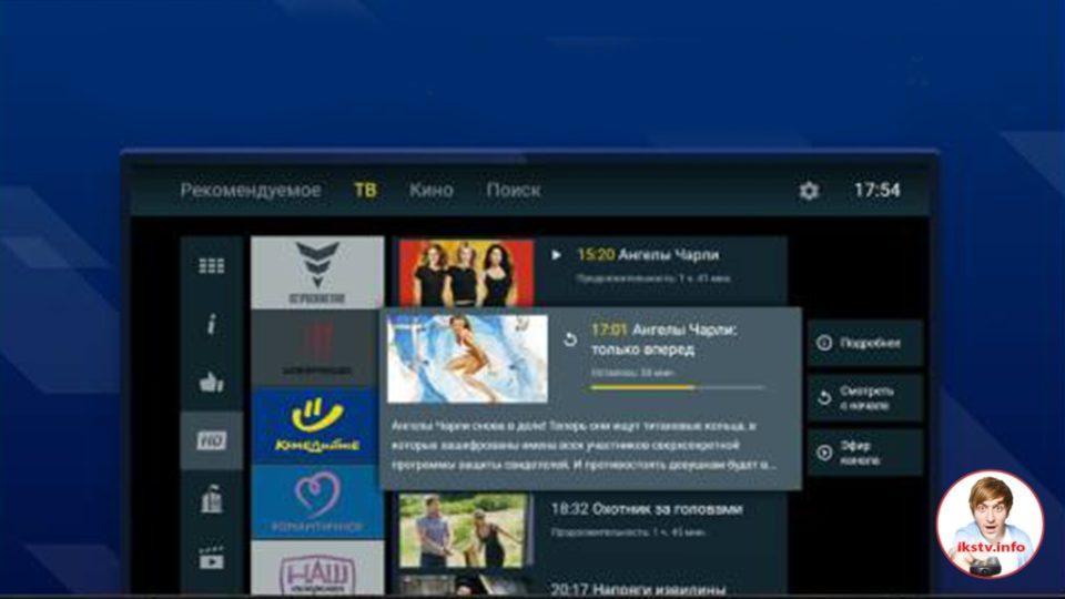 """""""Триколор"""" добавил своё приложение на телевизоры LG"""