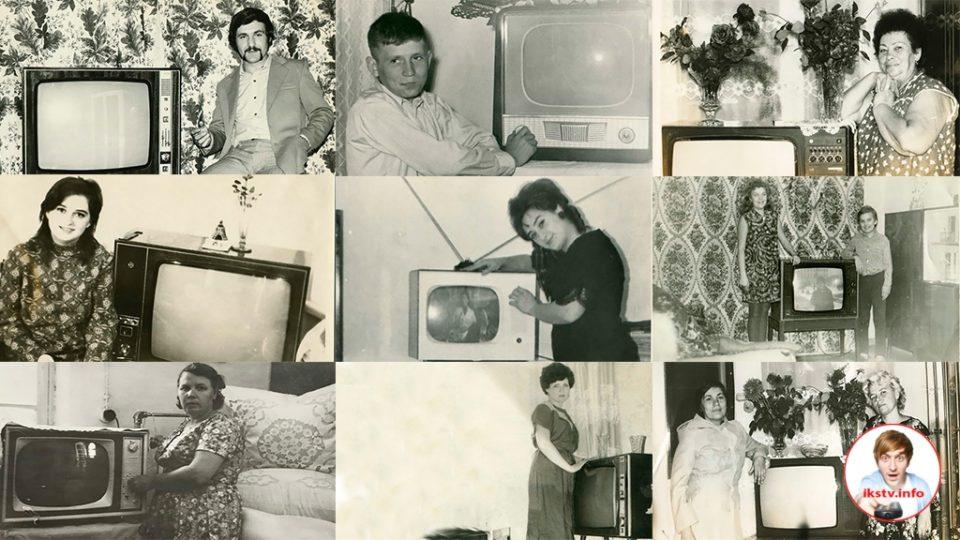 Хороший друг - ТВ-досуг! Как в СССР фотографировались рядом с телевизорами