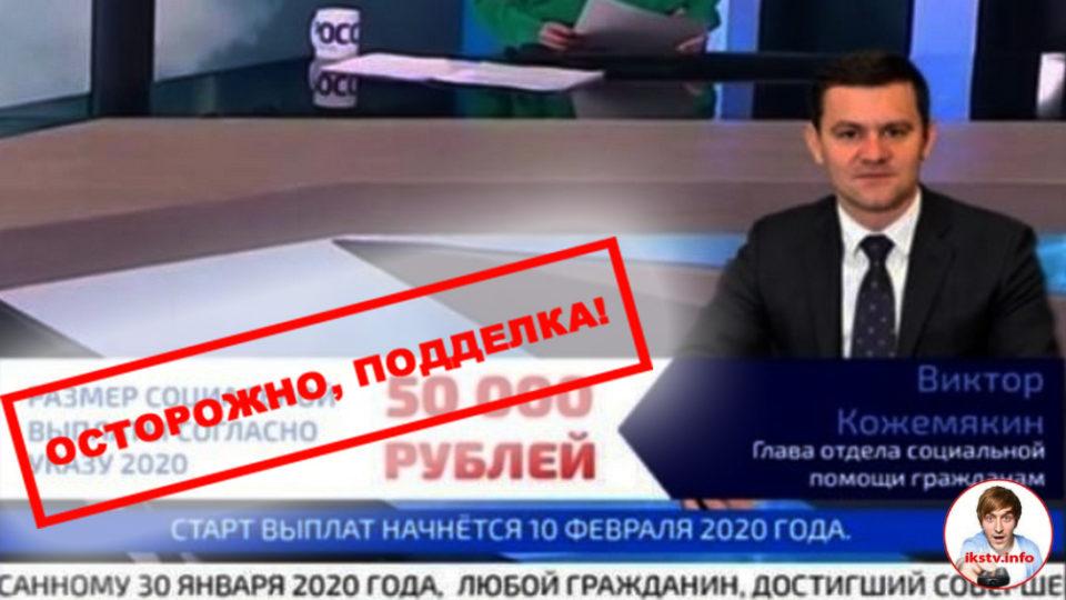 """Мошенники от имени """"России 1"""" собирают данные банковских карт"""