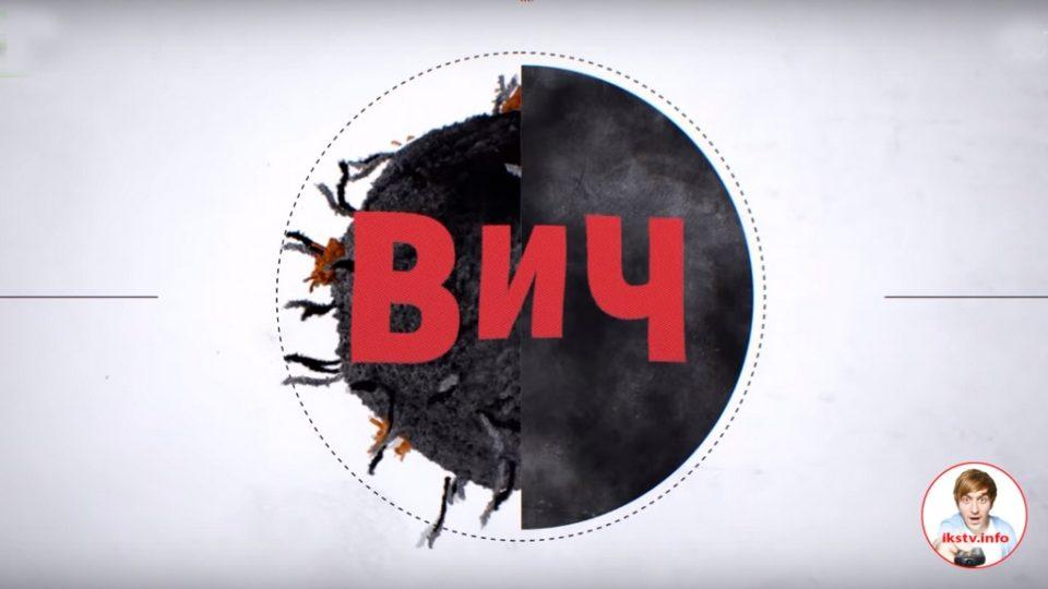 Russia Today показал фильм о ВИЧ-диссидентах