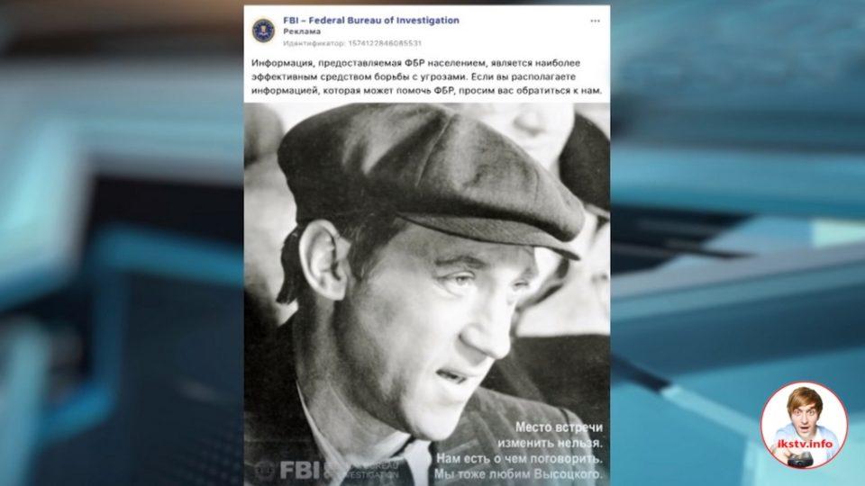 В США образ Высоцкого использовали для набора стукачей ФБР
