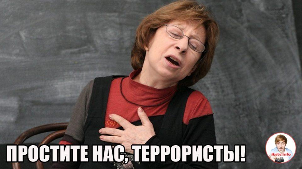 """Ахеджакова полностью оправдывает действия террористов дела """"Сети"""""""
