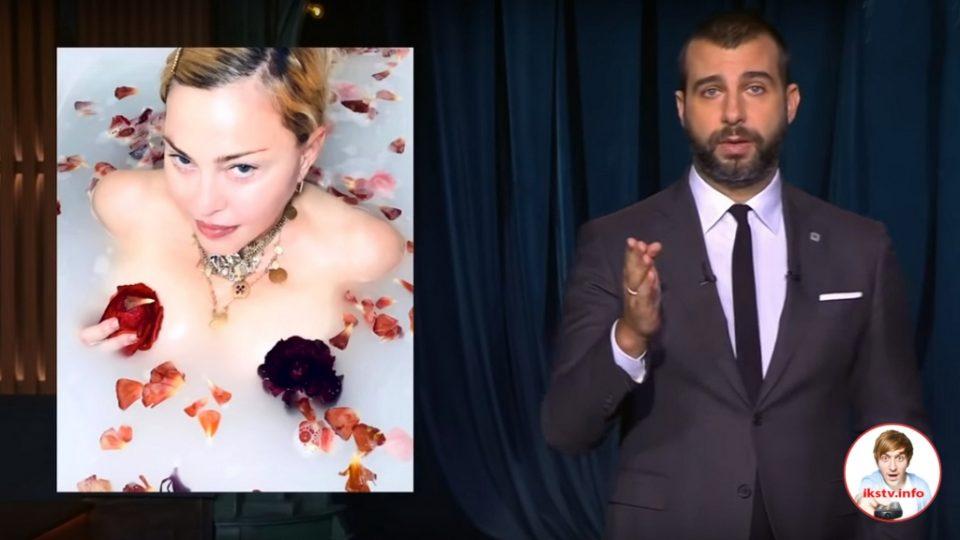 Ургант посмеялся над Мадонной, рассказывающей о коронавирусе в ванне