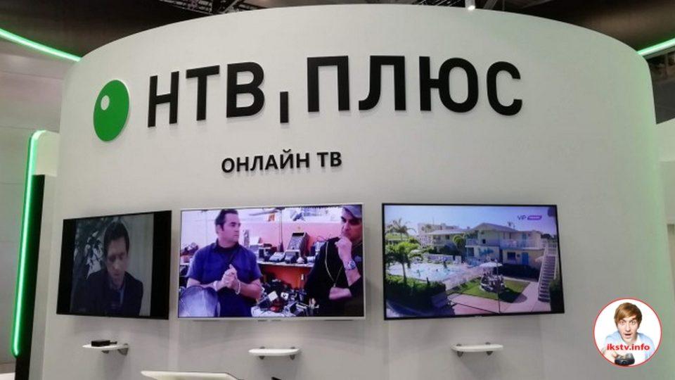 """Смотрите на здоровье: """"НТВ-Плюс"""" сделал свои услуги бесплатными для россиян"""