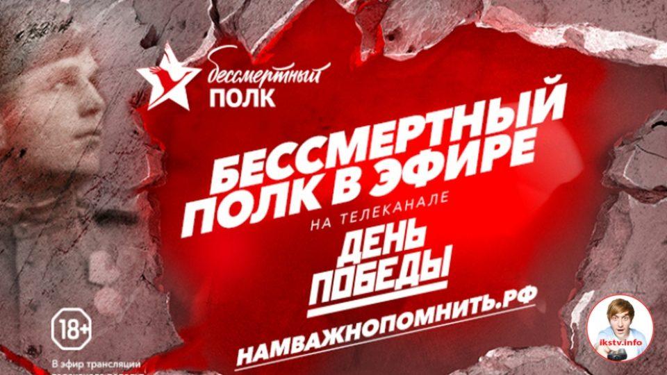 """В """"Триколоре"""" запустили временно главный телеканал """"День Победы"""""""