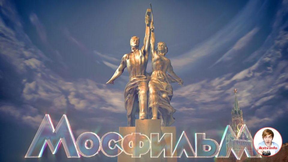 """На """"Мосфильме"""" собрались открывать свой телеканал"""
