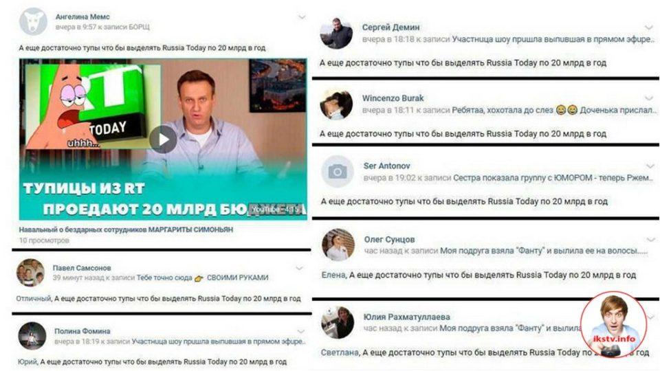 Знатно навалял! RT обнаружил ботоферму Навального