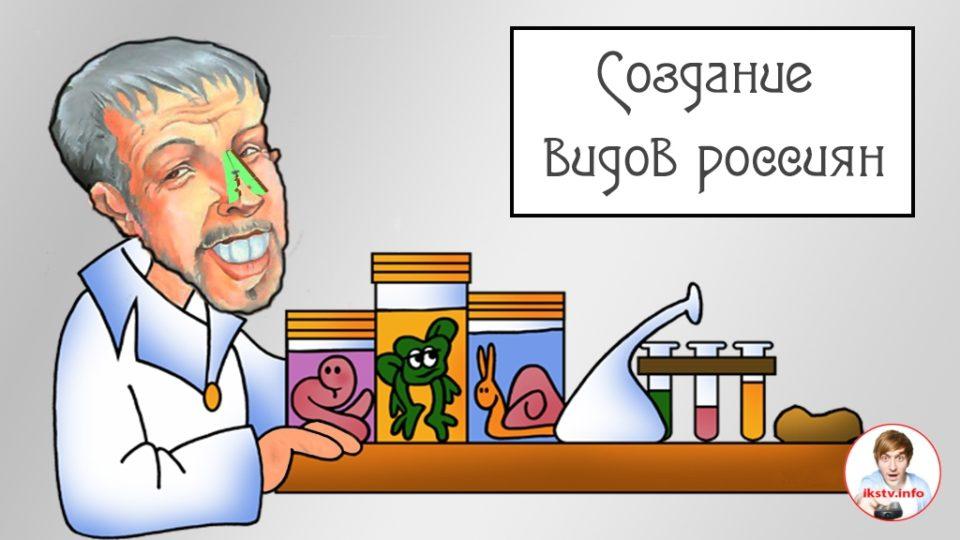 Макаревич биолог (карикатура)