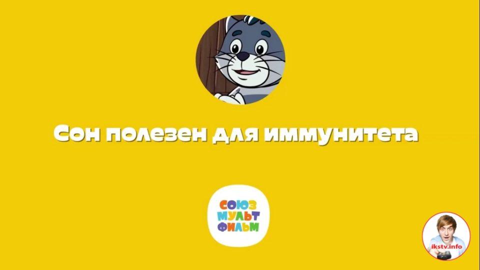 """На телеканале """"О!"""" взяли в эфир мультики """"Союзмультфильма"""" о здоровье"""