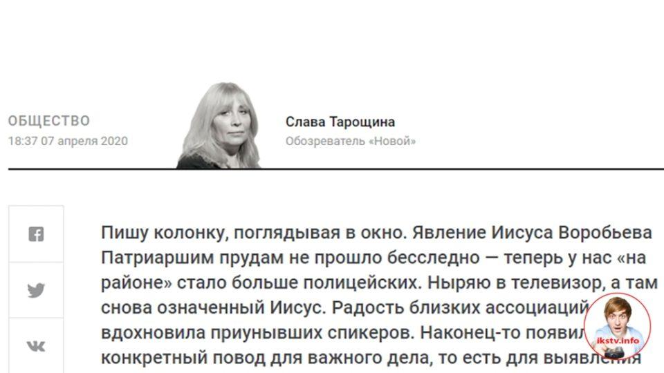 Российская журналистка ныряет в телевизор и ищет там Иисуса