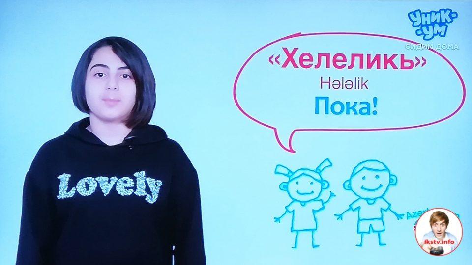 """На """"Уникуме"""" детям рассказывают об особенностях азербайджанского языка"""
