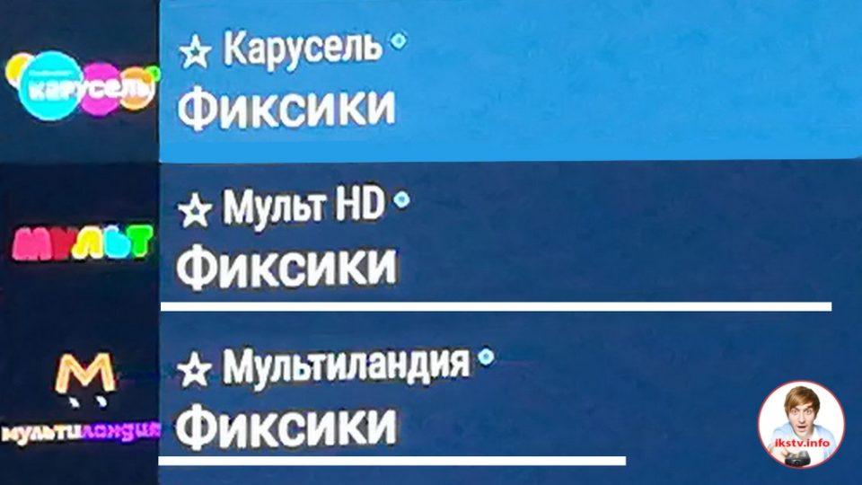 """На детских телеканалах наблюдается """"перефикс"""""""