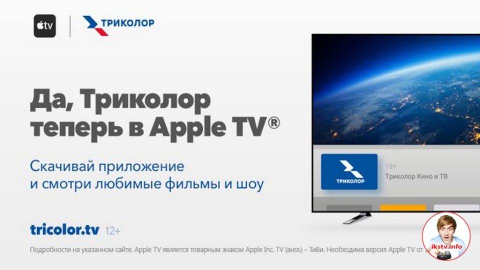 """Триколор"" стал доступен на приставках с Apple TV"