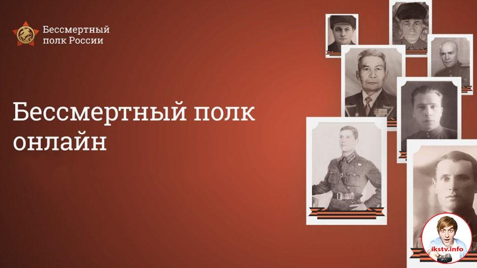 Трансляция «Бессмертного полка онлайн» продолжается и набрала в Okko миллионы просмотров