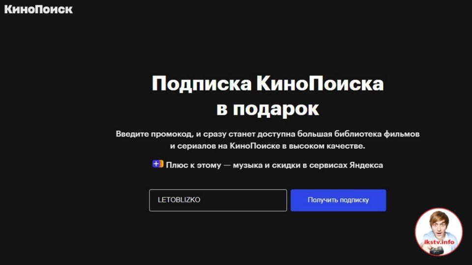 КиноПоиск HD продлил бесплатный доступ к своему контенту