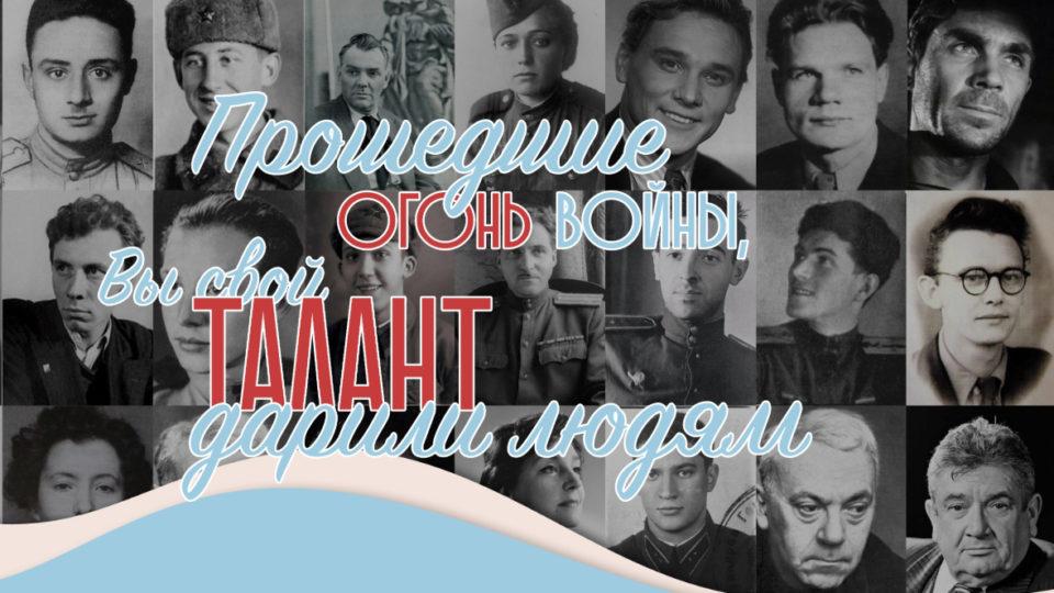 Опубликован список советских актёров, которые прошли ВОВ