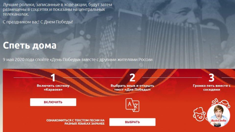 В честь Дня Победы запущена песенная акция, которую покажут центральные телеканалы РФ