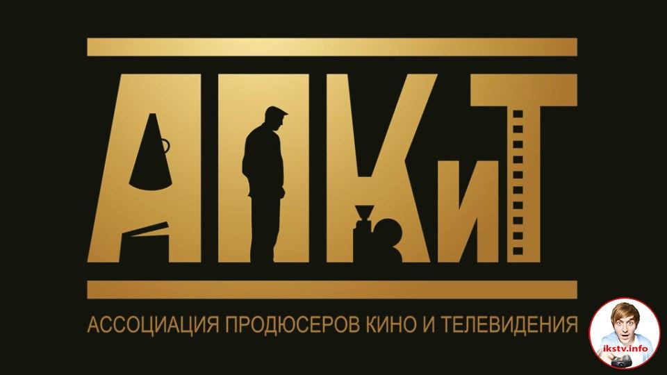 """""""Пятый канал"""" покажет вручение VIII Премии АПКиТ"""