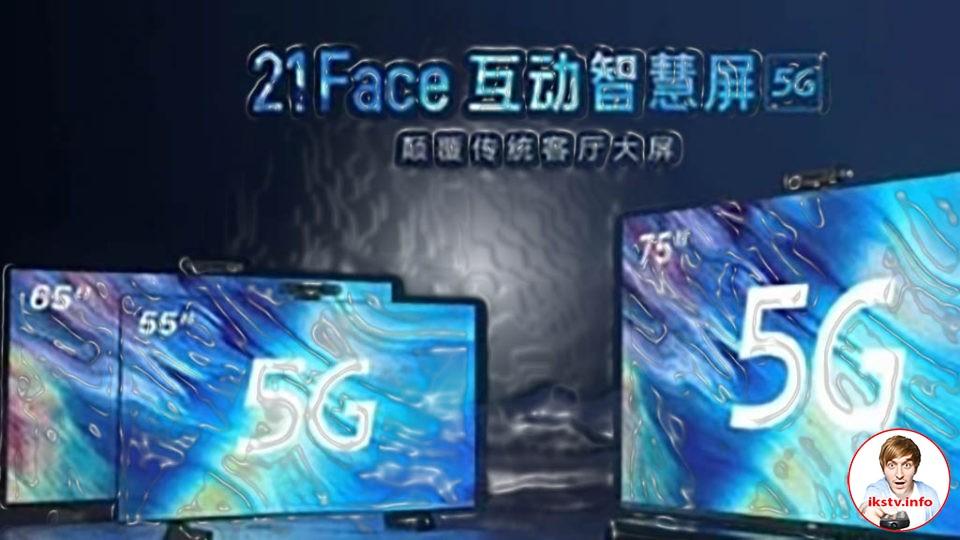 В Xiaomi представили телевизор с 5G и технологией соматосенсорного управления