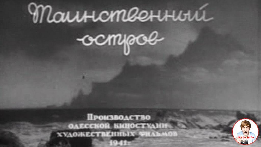 Перед ВОВ кинолюбители смотрели про таинственный остров и первопечатника