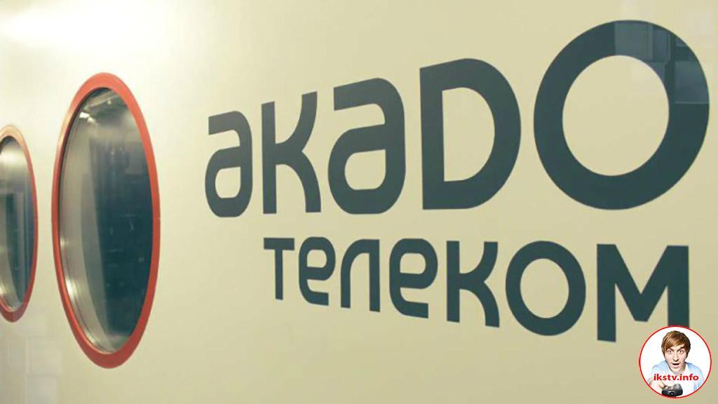 """""""Акадо Телеком"""" наладил сотрудничество с Okko"""