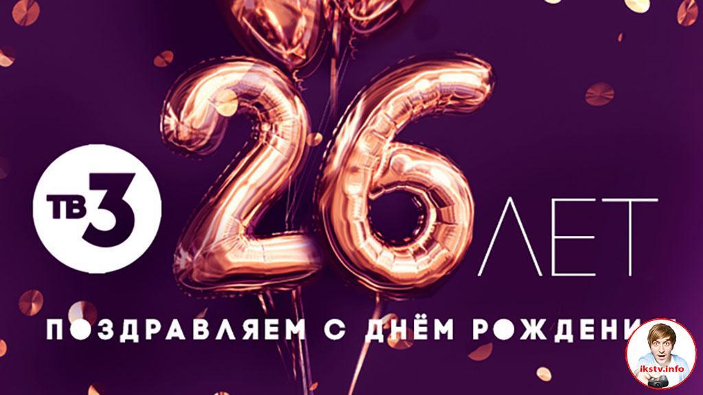 ТВ-3 празднует 26 лет в эфире