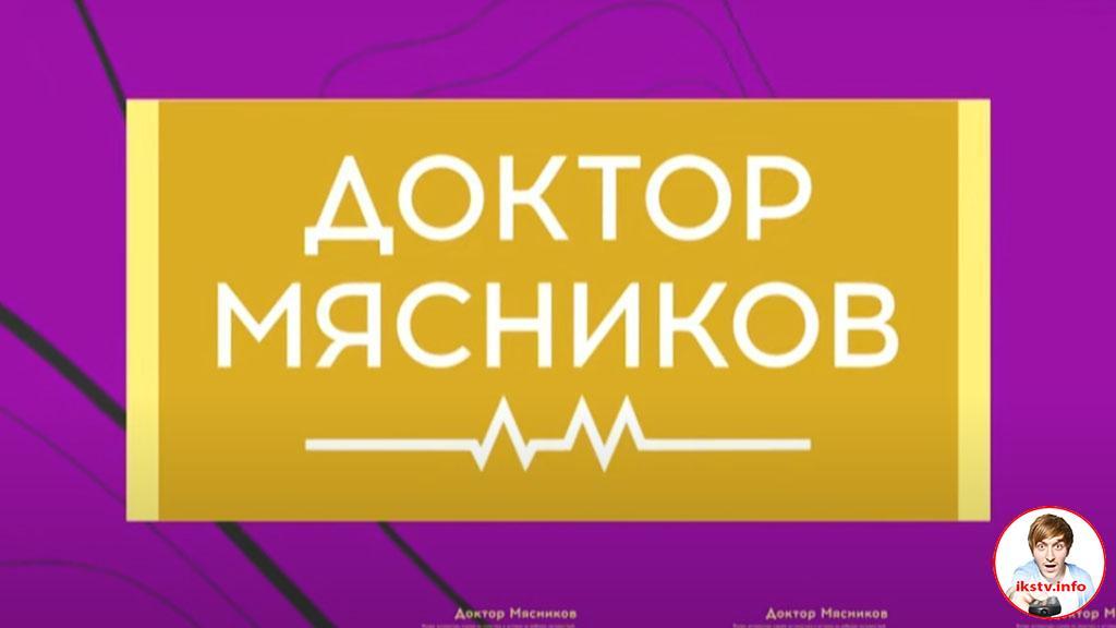 На ТВ появилась новая передача с участием Мясникова