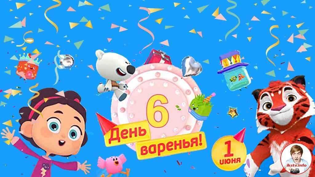"""""""Мульту"""" исполнилось 6 лет"""