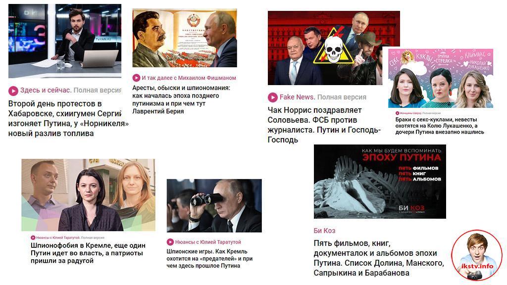 """На """"Дожде"""" создали культ Путина"""