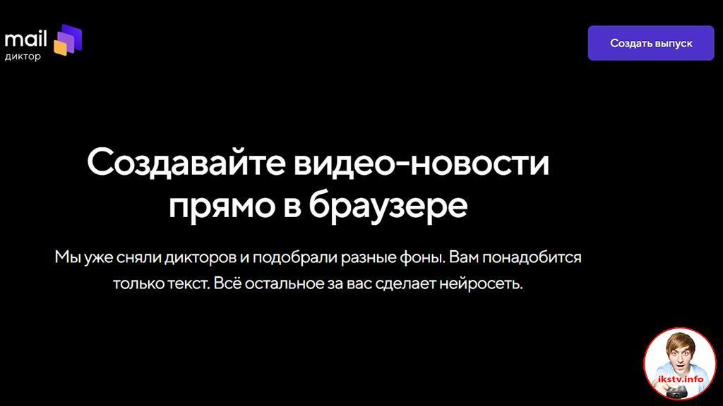 В России создали проект с конструктором виртуальных телеведущих