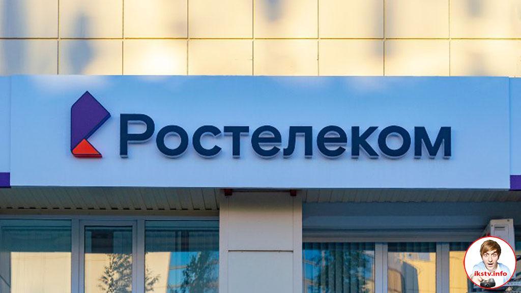 """""""Ростелеком"""" даст бесплатное ТВ отелям и пансионатам"""
