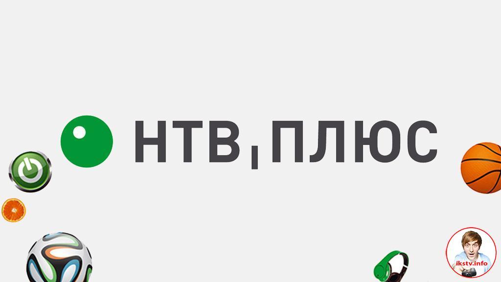 """НТВ-Плюс заменит """"Интерактивное ТВ"""" на """"Мультискрин"""""""