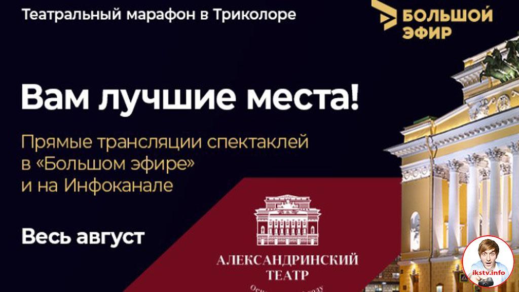 """""""Триколор"""" показывает спектакли Александринского театра"""
