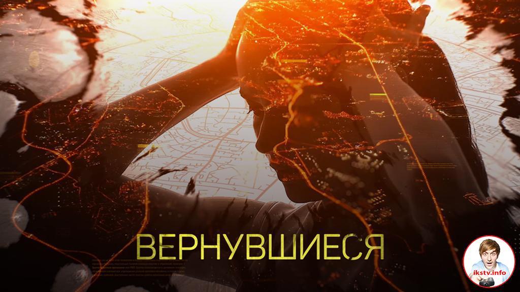 """На ТВ-3 вновь стартует проект """"Вернувшиеся"""""""