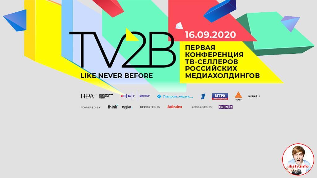 ТВ-селлеры медиахолдингов проведут конференцию TV2B