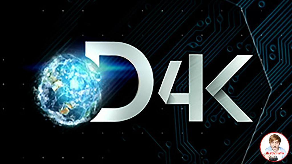 Россиянам станет доступен Discovery в 4K