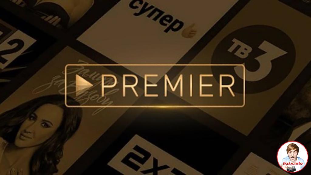 Контент от НТВ появится в Premier