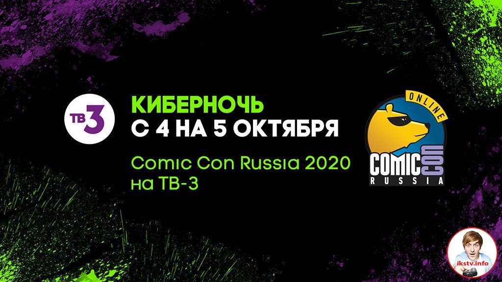 ТВ-3 покажет особенные моменты Comic Con Russia