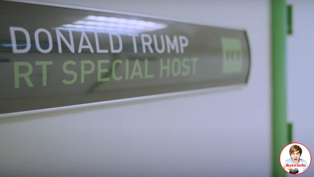Трамп пробует работу корреспондента RT