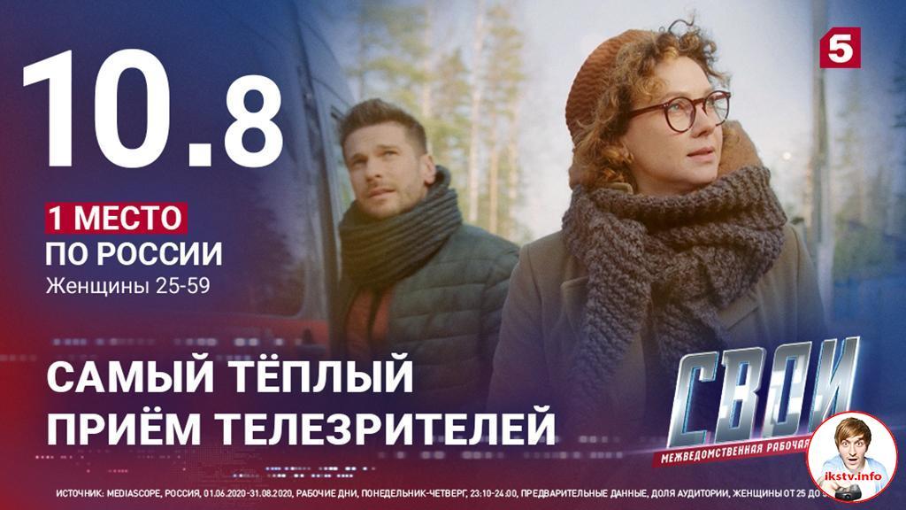 """ТВ-любители выбирают """"СВОИ"""""""