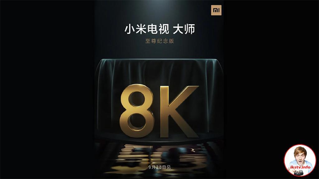 Xiaomi представит 8K-телевизор с 5G