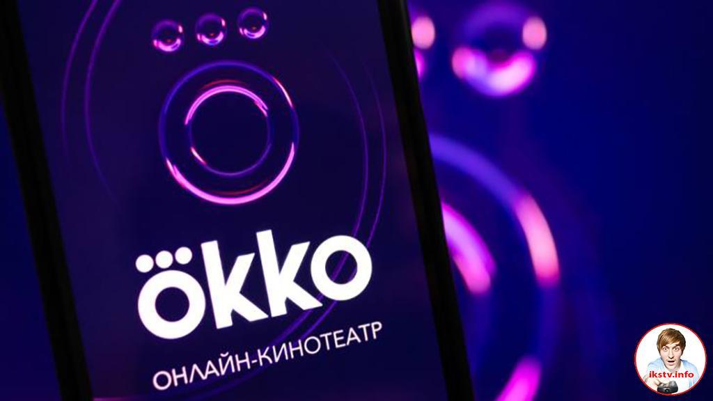Okko покажет видео в разрешении 8K и запустит детский сервис