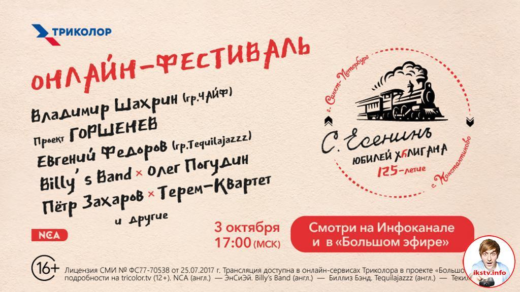 """Фестиваль в честь Есенина можно будет посмотреть у """"Триколора"""""""
